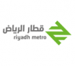 مترو الرياض يعلن وظائف إدارية لحملة الدبلوم والبكالريوس