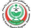 برنامج مستشفى قوى الأمن بالدمام عن وظائف إدارية وصحية