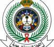 وظائف شاغرة في إدارة التشغيل والصيانة للمنشآت العسكرية