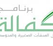 برنامج كفالة لدعم المشاريع الصغيرة والمتوسطة