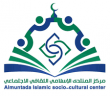 اعلان وظيفة أمينة مكتبه في مركز المنتدى الإسلامي الثقافي الاجتماعي