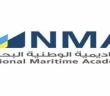 الأكاديمية البحرية تعلن بدء التدرج الوظيفي لحملة الثانوي