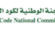 وظائف شاغرة للرجال باللجنة الوطنية لكود البناء السعودي