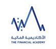 الأكاديمية المالية تعلن لقاء تدريبي عن بعد