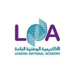 الأكاديمية الوطنية الرائدة تعلن برنامج تدريب مبتدئ بالتوظيف للنساء