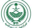 المركز الوطني للعمليات الأمنية (911) يوفر وظائف للجنسين