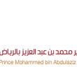 وظائف على برنامج التشغيل الذاتي بمستشفى الأمير محمد