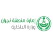 إمارة نجران توفر 36 وظيفة إدارية للجنسين