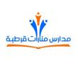 مدارس منارات قرطبة تعلن وظائف تعليمية للنساء