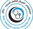 مستشفى المركز الطبي يعلن وظائف إدارية شاغرة بحائل