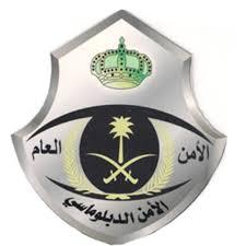 القوات الخاصة للأمن الدبلوماسي تعلن نتائج القبول لرتبة (جندي)