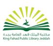 مكتبة الملك فهد العامة بجدة تعلن 4 دورات تدريبية