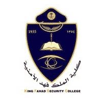 كلية الملك فهد الأمنية تعلن نتائج القبول بدورة تأهيل الضباط الجامعيين