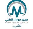 وظائف نسائية بمجمع مورال الطبي في حفر الباطن