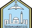 استمرار القبول في برامج الدراسات العليا بجامعة الإمام محمد بن سعود