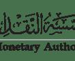 مؤسسة النقدتعلن عن فتح باب التقديم لبرنامج SECURE18 للخريجين والخريجات