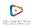(15) وظيفة إدارية للجنسين بجمعية منار للإعلام بجازان
