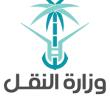 وزارة النقل تعلن وظائف شاغرة للجنسين