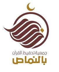 جمعية ذكر بالنماص توفر وظائف إدارية شاغرة للرجال