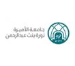 جامعة الأميرة نورة تعلن وظائف معيدات بجميع التخصصات