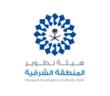 هيئة تطويرالمنطقة الشرقية تعلن وظائف لحملة البكالريوس