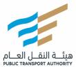 هيئة النقل توفر وظائف تقنية شاغرة لحملة البكالوريوس