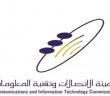 هيئة الاتصالات وتقنية المعلومات توفر وظيفة تقنية شاغرة