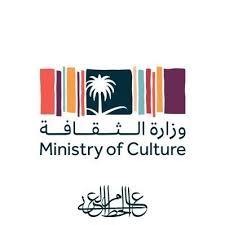 إعلان وزارة الثقافة مسار الراغبين الجدد بالدراسة في الابتعاث الثقافي