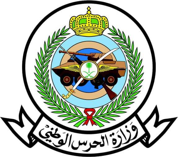 وزارة الحرس الوطني تعلن نتائج ترشيح وظائف بند التشغيل والصيانة
