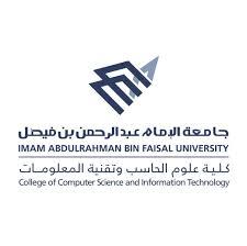 جامعة الإمام عبدالرحمن تعلن 500 فرصة مقعد تدريب وتوظيف