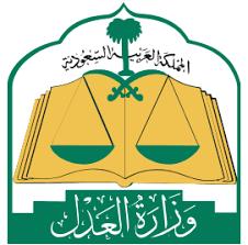 وزارة العدل تعلن نتائج وظائف المرتبة السادسة للجنسين