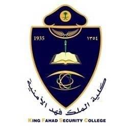 كلية الملك فهد الأمنية تعلن نتائج القبول النهائي لحملة الثانوية