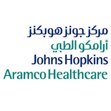 مركز جونز هوبكنز أرامكو الطبي يعلن وظائف صحية وتقنية شاغرة