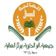 جمعية البر الخيرية بجازان تعلن وظيفة إدارية شاغرة للرجال