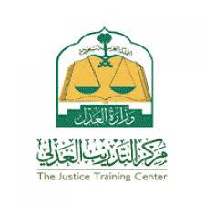 مركز التدريب العدلي تعلن موعد برنامج تأهيل المحامين