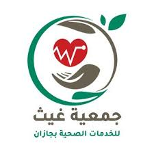 جمعية غيث الصحية بجازان تعلن وظائف شاغرة لحملة الدبلوم وأعلى