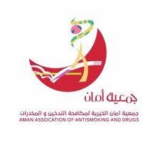 جمعية أمان لمكافحة التدخين والمخدرات تعلن وظيفة شاغرة عن بعد