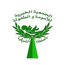 جمعية الطفولة والأمومة بالمنطقة الشرقية تعلن وظيفة إدارية شاغرة