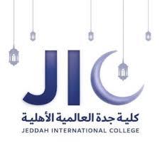 كلية جدة العالمية تعلن وظائف أكاديمية وإدارية وتقنية شاغرة