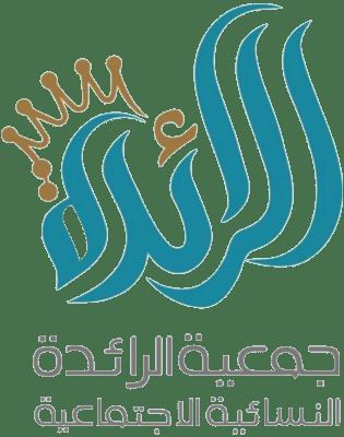 جمعية الرائدة النسائية تعلن وظيفة نسائية بدوام جزئي