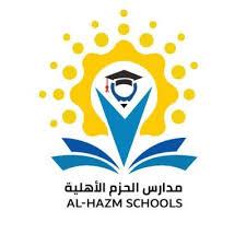 مدارس الحزم الأهلية للبنين تعلن وظيفة تعليمية للرجال