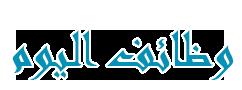 وظيفة إدارية نسائية بشركة في الرياض