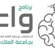 جامعة الملك عبد العزيز تعلن عن برنامج واعد لطلاب الثانوية