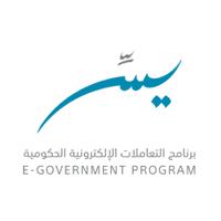 برنامج التعاملات الإلكترونية الحكومية يسر يعلن وظائف شاغرة