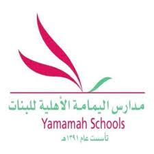 وظيفة تعليمية شاغرة للنساء بمدارس اليمامة الأهلية في الرياض