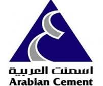 وظائف شاغرة بشركة الاسمنت العربية