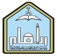 وظائف أكاديمية للجنسين بجامعة الإمام محمد بن سعود الإسلامية