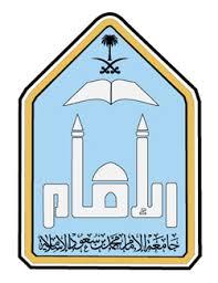 اعلنت جامعة الإمام محمد بن سعود عن فتح باب القبول التعليم عن بعد للطلاب والطالبات