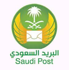 وظائف مراسلين بالمدينة المنورة بمؤسسة البريد السعودي