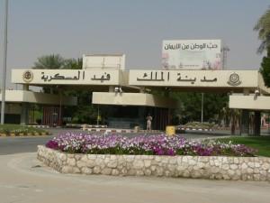 5 وظائف شاغرة سائقين بإدارة مدينة الملك فهد العسكرية بالشرقية